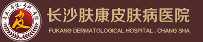 长沙肤康医院logo